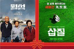 환경운동연합이 드리는 따뜻한 연말 선물 – 영화 '삽질','월성' 특별 상영회