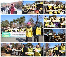 [도시공원] 천안 일봉산공원 지키기주민투표운동본부 출범