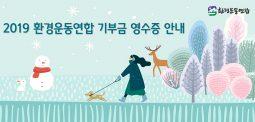 2019 환경운동연합 기부금 영수증 안내