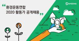 [채용공고]환경운동연합 2020 활동가 공개채용_서류마감 1/23(목)