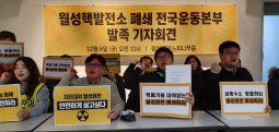[보도자료] 경주 월성핵발전소 폐쇄 전국운동본부  출범