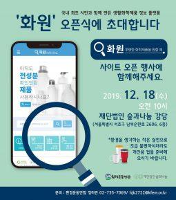 [초대]시민과 함께 만든 생활화학제품 정보 사이트 '화원'이 오픈됩니다 (12/18수 10시, 숲과나눔)