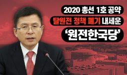 [카드뉴스] 2020 총선 1호 공약 '탈원전 정책 폐기' 내세운 '원전한국당'