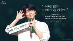 [팬클럽 후원후기] 폴곁에폴인럽♡노래하는 폴킴의 33번째 생일 축하 후원 이벤트