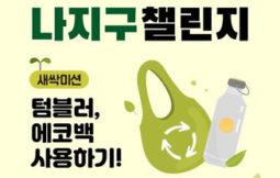 #나지구 챌린지-새싹미션 '텀블러, 에코백 사용하기!