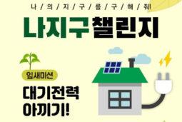 #나지구챌린지- 잎새미션 '대기전력 아끼기!'