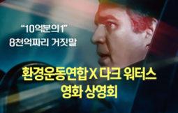 [참여프로그램] <환경운동연합 x 다크 워터스> 상영회