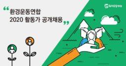 [공지]환경운동연합 미디어홍보국, 에너지기후국 활동가 공개채용 _ 3/20(금)