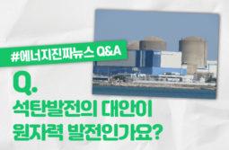 #에너지진짜뉴스 – 석탄발전의 대안이 원자력 발전인가요?