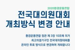 [공지] 2020 전국대의원대회 개최방식 변경 안내