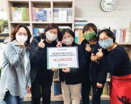[후원 후기] 전국 환경운동연합, '힘내요! 대구·경북' 후원금 취약계층에 전달했어요