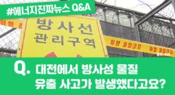 #에너지진짜뉴스 – 대전에서 방사성 물질 유출 사고가 발생했다고요?