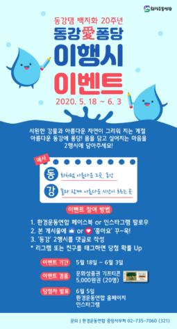 """[시민참여] 동강댐 백지화 20주년 기념 '동강愛퐁당- """"동강"""" 2행시 이벤트'"""