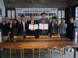 환경운동연합, 한국에너지공단과 '2020 태양광 창업스쿨' 업무 협약식 진행