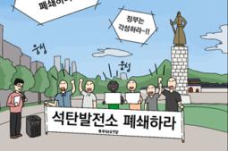 [#석탄씨를구해줘] 1화. 김석탄은 석탄발전을 싫어해