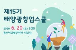 [참여]15기 태양광 창업스쿨 _6/20(토) 9:30