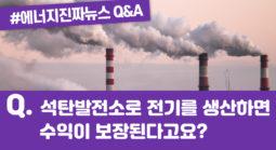 #에너지진짜뉴스 – 석탄발전소로 전기를 생산하면 수익이 보장된다고요?