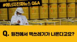 #에너지진짜뉴스 – 원전에서 핵쓰레기가 나온다고요?