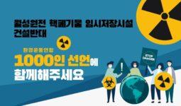 [시민참여] 월성원전 핵폐기물 임시저장시설 건설반대 1000인 선언에 함께해주세요
