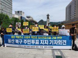 [기자회견] 민의를 외면한 사용후핵연료 관리정책 재검토 중단하라!