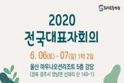[공지] 2020 전국대표자회의 개최 안내