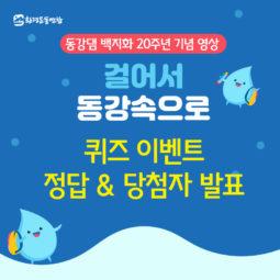<동강댐 백지화 20주년 기념 영상- 퀴즈 이벤트> 걸어서 동강속으로 정답 & 당첨자 발표