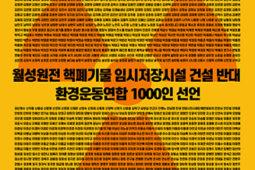 월성원전 핵폐기물 임시저장시설 건설반대 환경운동연합 1,000인 선언문