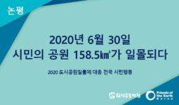 [논평] 2020년 6월 30일, 시민의 공원 158.5㎢가 일몰되다