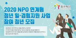 [공지]환경운동연합X청년재단 활동가 공개채용 _ 7/24(금)서류마감