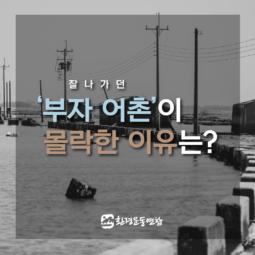 [회원대회]새만금, 잘나가던 '부자어촌'이 몰락한 이유는?