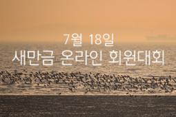 [공지] 20년만의 해후, 환경운동연합 새만금 온라인 회원대회