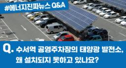 #에너지진짜뉴스 – 수서역 공영주차장의 태양광 발전소, 왜 설치되지 못하고 있나요?