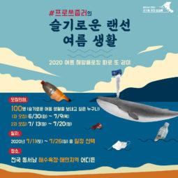 [시민참여] 2020 여름 해양플로킹 – #프로쓰줍러의 슬기로운 랜선 여름 생활