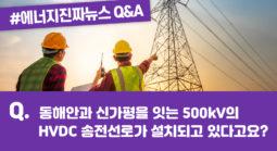 #에너지진짜뉴스 – 동해안과 신가평을 잇는 500kV의 HVDC 송전선로가 설치되고 있다고요?