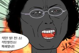 [#석탄씨를구해줘] 5화. 분노의 김석탄
