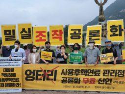[기자회견문] 실패한 사용후핵연료 관리정책 재검토 공론화는 무효다!