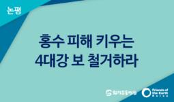 [논평] 홍수 피해 키우는 4대강 보 철거하라