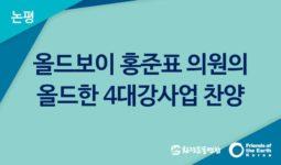 [논평] 올드보이 홍준표 의원의 올드한 4대강사업 찬양
