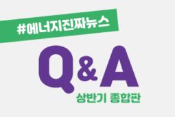 #에너지진짜뉴스 Q&A – 2020 상반기 종합편!