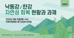 [토론회] 낙동강-한강 자연성 회복 현황과 과제