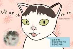 [#석탄씨를구해줘] 9화. 고양이와 기후변화