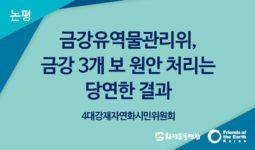 [논평] 금강유역물관리위, 금강 3개보 원안 처리는 당연한 결과
