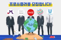 [참여] 2020 전 세계 쓰레기 브랜드 조사 – 프로쓰줍러를 모집합니다