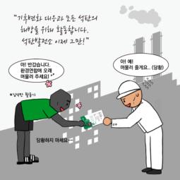 [활동X일촌맺기 프로젝트] 환경운동연합의 에너지기후 활동이 궁금하신가요?