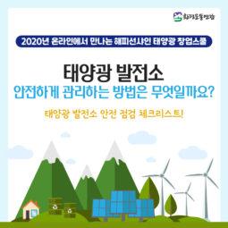 [온라인 태양광창업스쿨] 태양광 발전소, 안전하게 관리하는 방법은 무엇일까요?