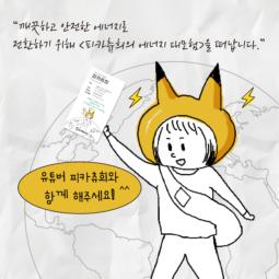 [활동X일촌맺기 프로젝트] 안녕하세요, 환경운동연합 에너지⚡️유튜버 피카츄희 입니다❤️(피카)