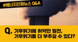 #에너지진짜뉴스 – 기후위기에 취약한 원전, 기후위기를 더 부추길 수 있다?