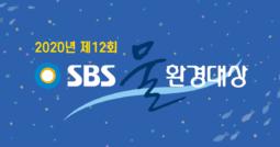 2020 제12회 SBS 물환경대상