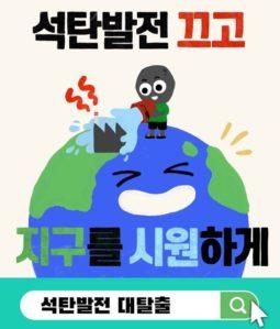 [후원X일촌맺기 프로젝트] 기후위기를 막는 첫 걸음, 석탄발전 대탈출!