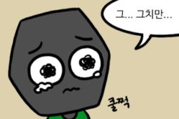 [#석탄씨를구해줘] 14화. 좋은 전기, 나쁜 전기